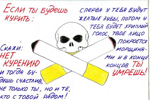 Конкурс рисунка о вреде курения 107